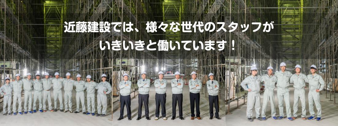 近藤建設では、様々な世代のスタッフがいきいきと働いています!