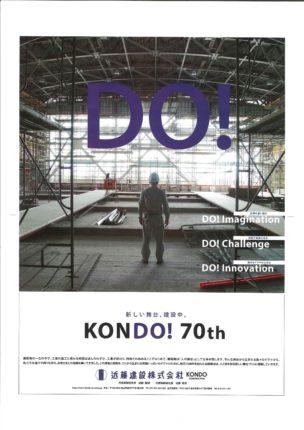 北日本新聞 広告賞 受賞