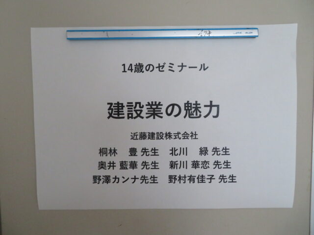 14歳のゼミナール 令和3年7月8日