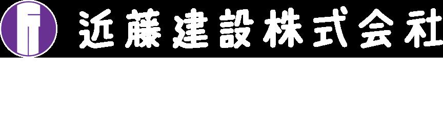 近藤建設株式会社